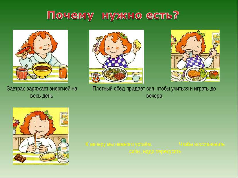 Завтрак заряжает энергией на весь день Плотный обед придает сил, чтобы учитьс...