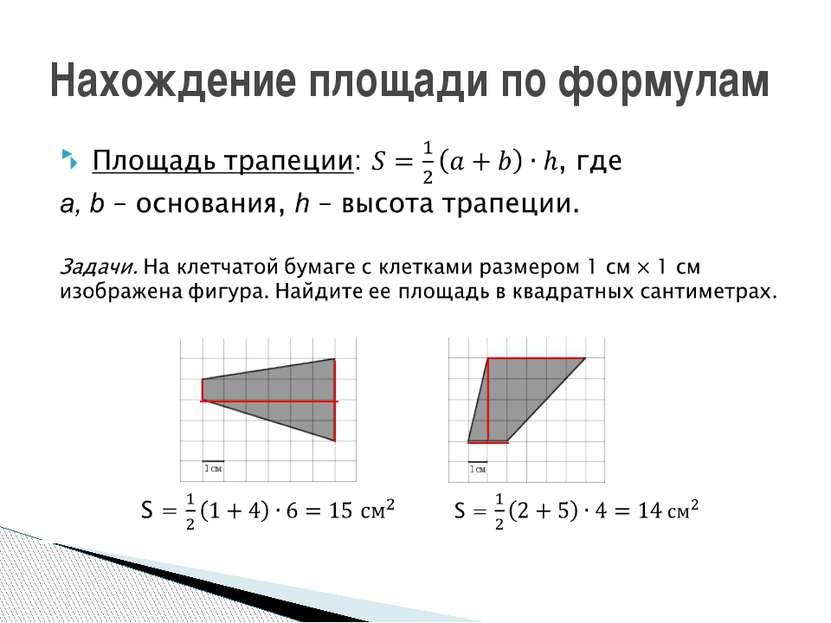 Нахождение площади по формулам