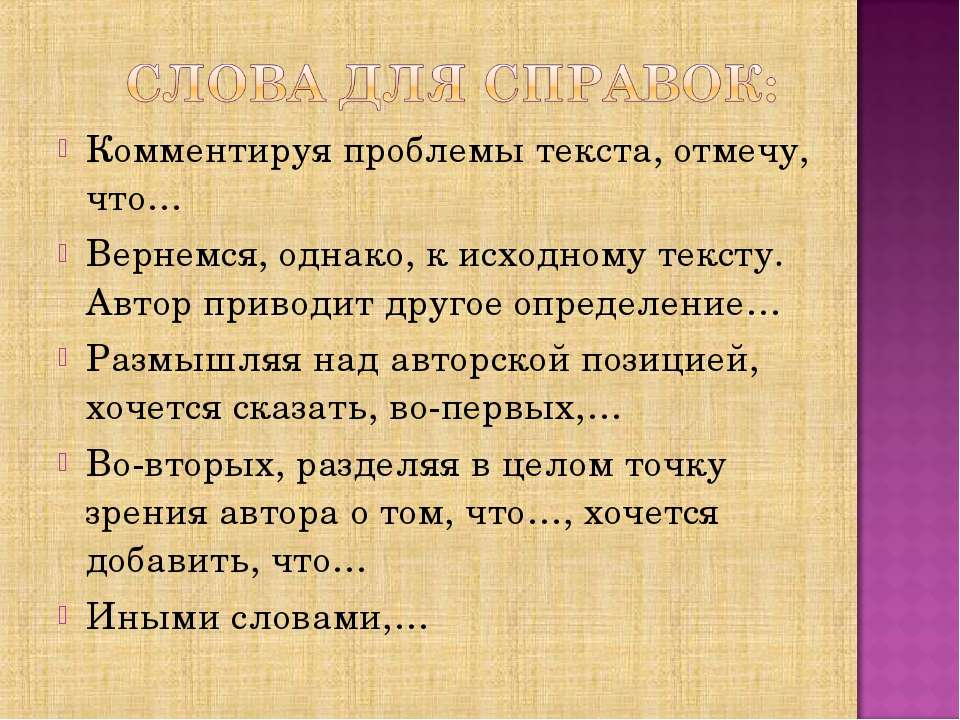 Комментируя проблемы текста, отмечу, что… Вернемся, однако, к исходному текст...