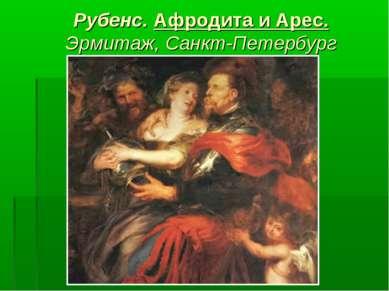 Рубенс. Афродита и Арес. Эрмитаж, Санкт-Петербург