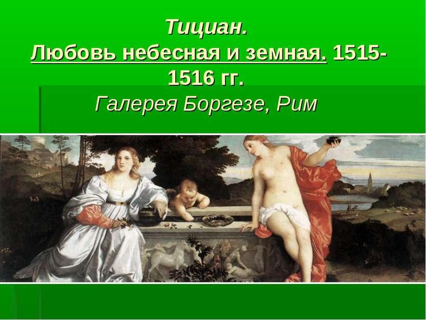 Тициан. Любовь небесная и земная. 1515-1516 гг. Галерея Боргезе, Рим