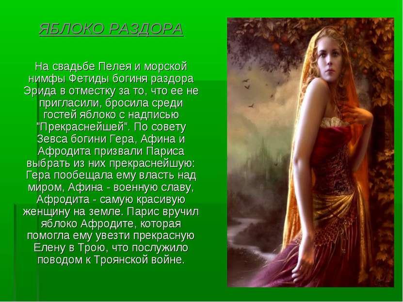 ЯБЛОКО РАЗДОРА На свадьбе Пелея и морской нимфы Фетиды богиня раздора Эрида в...
