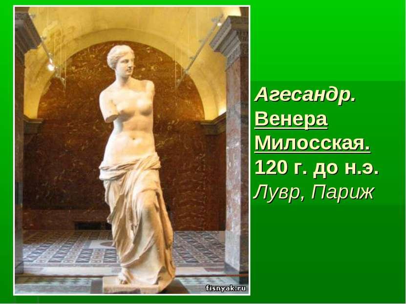 Агесандр. Венера Милосская. 120 г. до н.э. Лувр, Париж