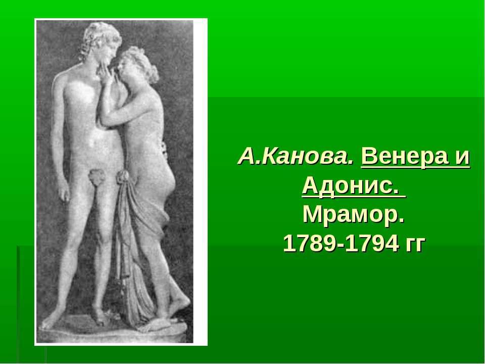 А.Канова. Венера и Адонис. Мрамор. 1789-1794 гг
