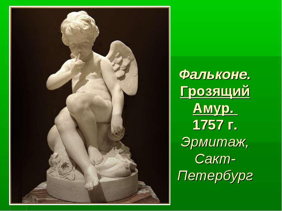 Фальконе. Грозящий Амур. 1757 г. Эрмитаж, Сакт-Петербург