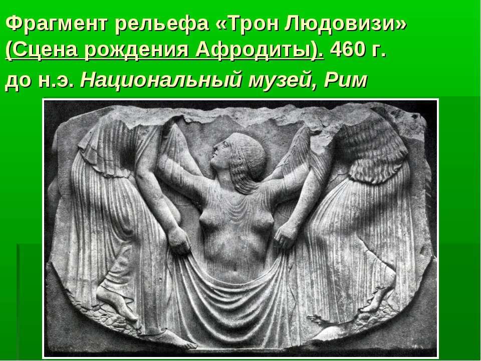 Фрагмент рельефа «Трон Людовизи» (Сцена рождения Афродиты). 460 г. до н.э. На...