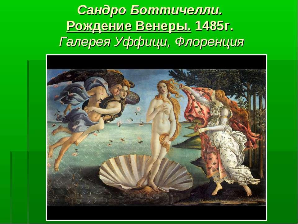 Сандро Боттичелли. Рождение Венеры. 1485г. Галерея Уффици, Флоренция