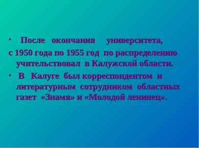 После окончания университета, с 1950 года по 1955 год по распределению учител...
