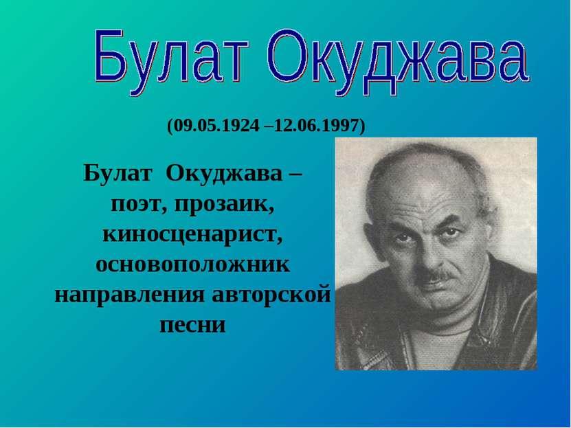 Булат Окуджава – поэт, прозаик, киносценарист, основоположник направления авт...