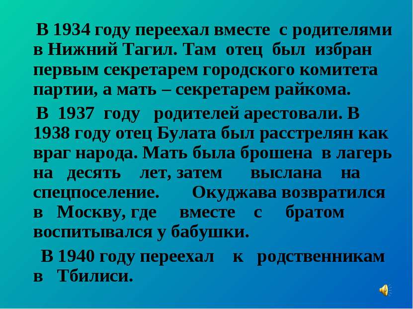 В 1934 году переехал вместе с родителями в Нижний Тагил. Там отец был избран ...