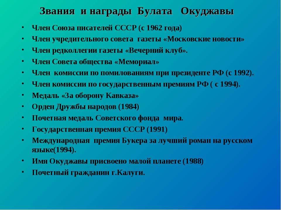 Звания и награды Булата Окуджавы Член Союза писателей СССР (с 1962 года) Член...