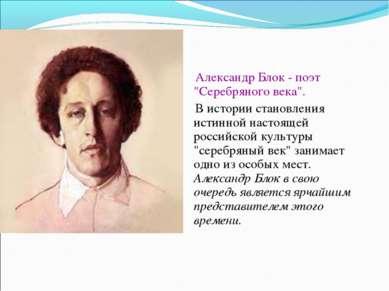 """Александр Блок - поэт """"Серебряного века"""". В истории становления истинной наст..."""