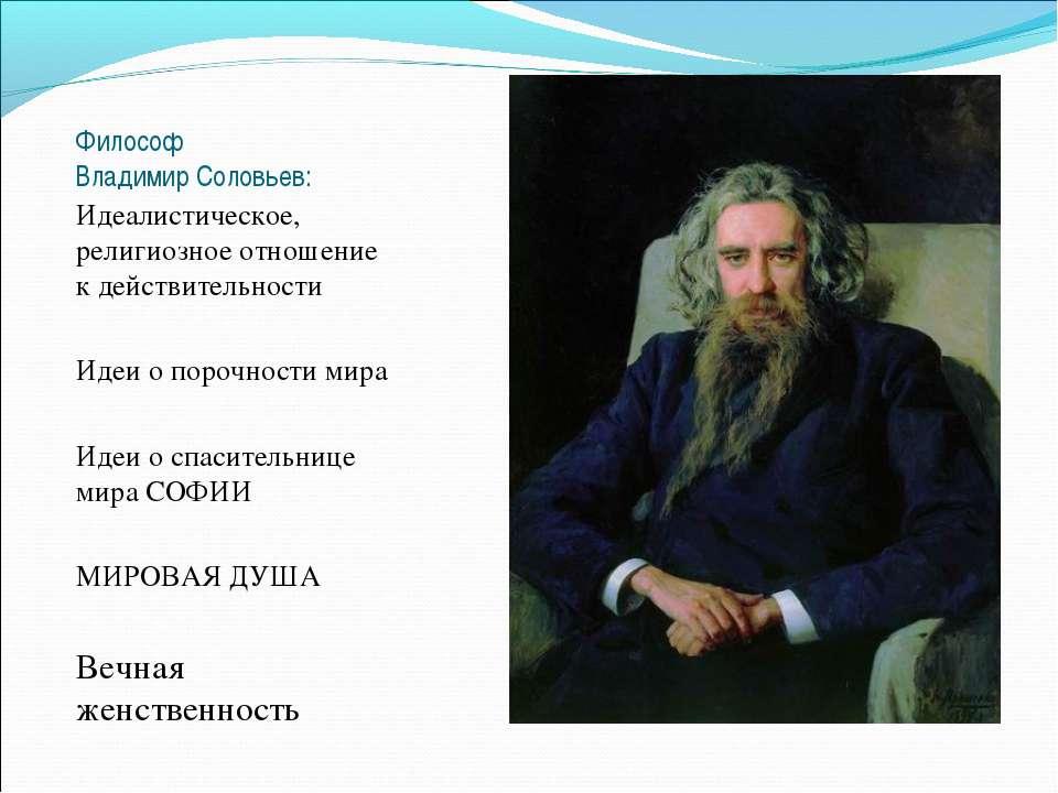 Философ Владимир Соловьев: Идеалистическое, религиозное отношение к действите...