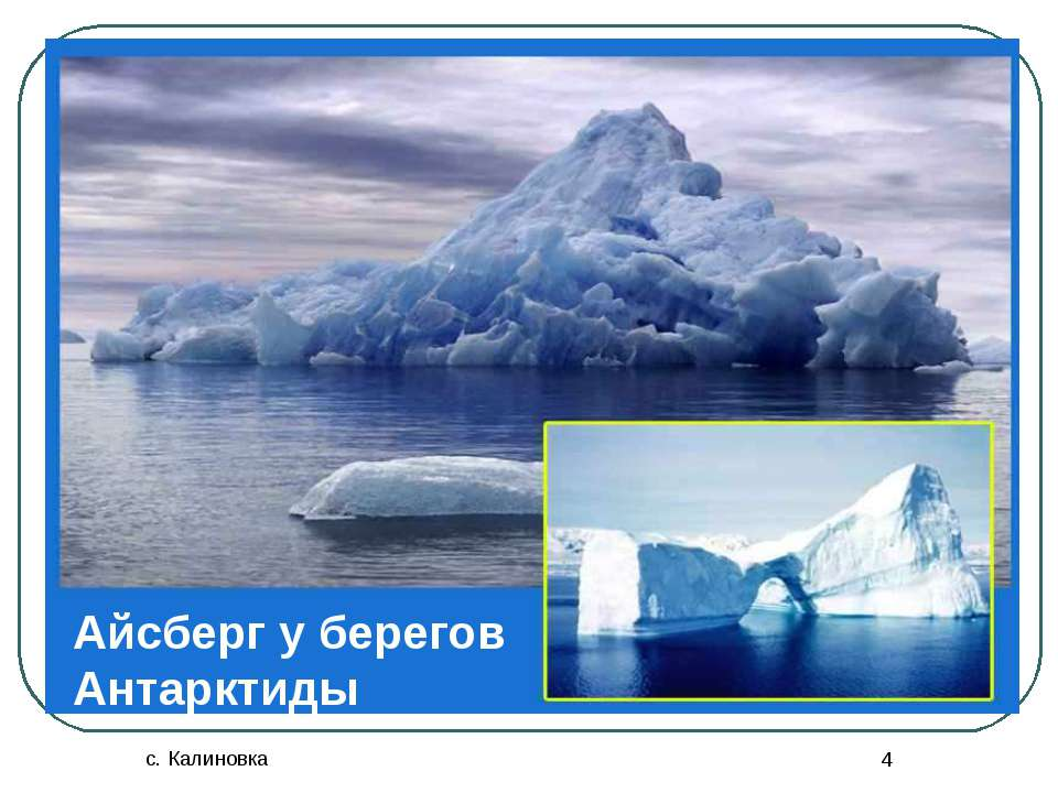 с. Калиновка * Айсберг у берегов Антарктиды