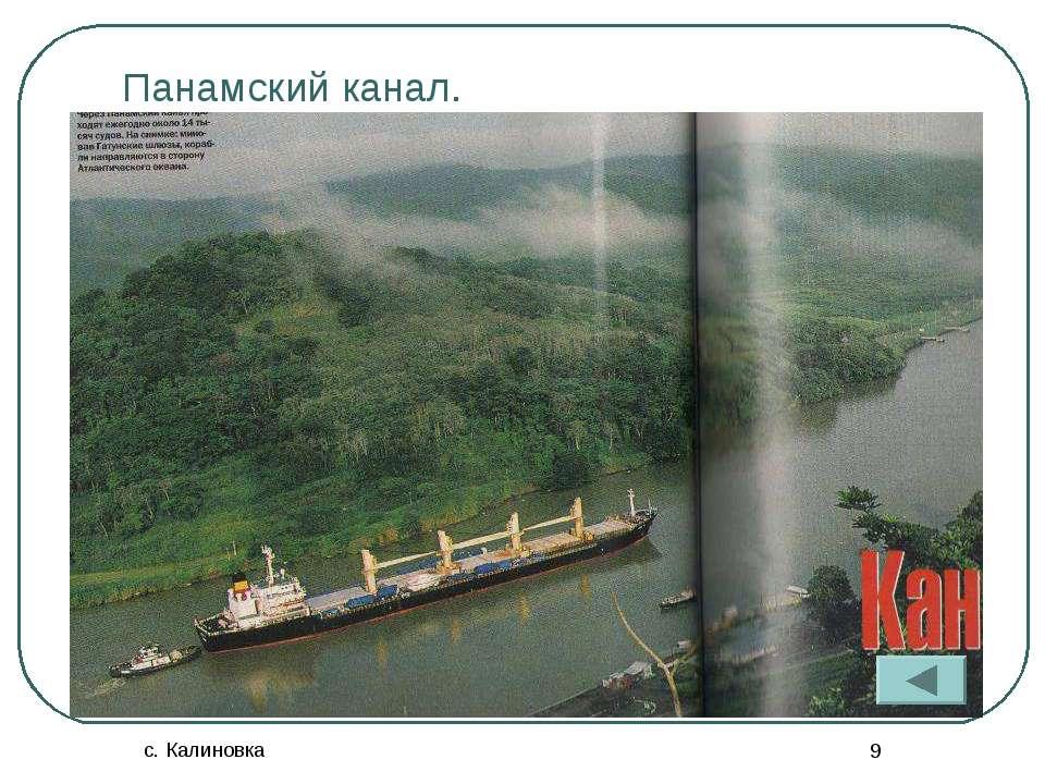 с. Калиновка * Панамский канал.