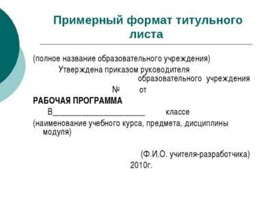 Примерный формат титульного листа (полное название образовательного учреждени...