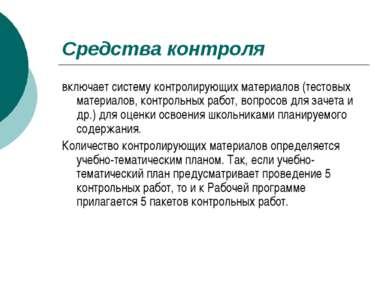 Средства контроля включает систему контролирующих материалов (тестовых матери...