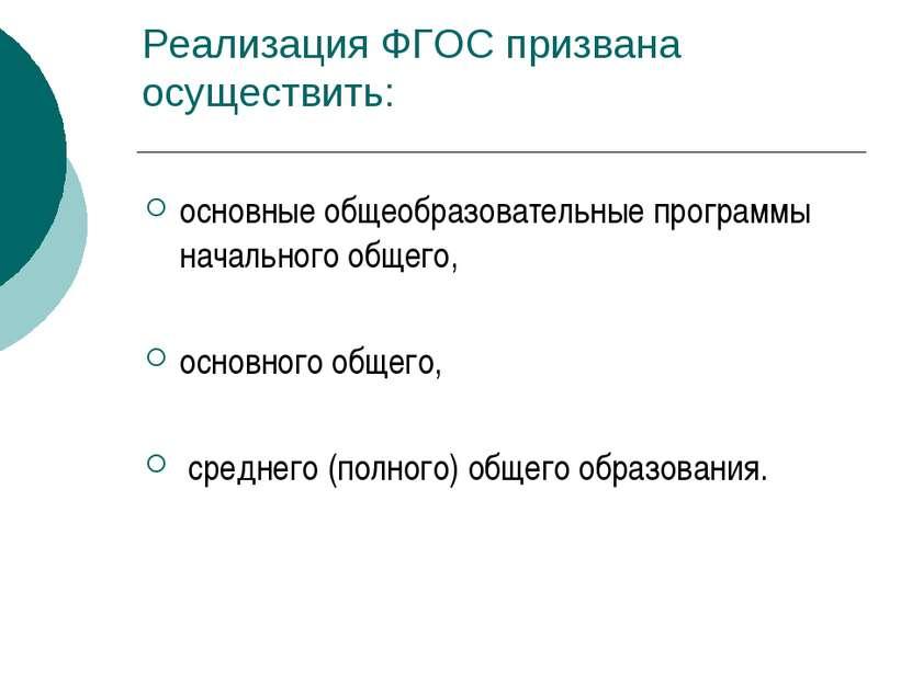 Реализация ФГОС призвана осуществить: основные общеобразовательные программы ...