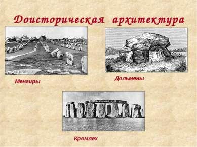 Доисторическая архитектура Менгиры Дольмены Кромлех