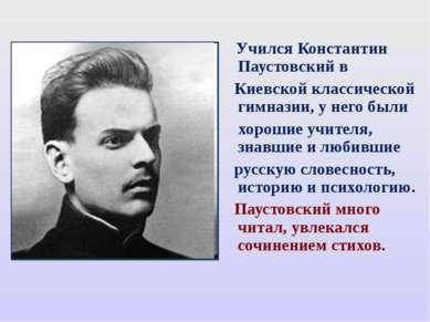Учился Константин Паустовский в Киевской классической гимназии, у него были х...