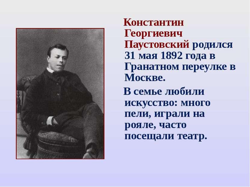 Константин Георгиевич Паустовский родился 31 мая 1892 года в Гранатном переул...