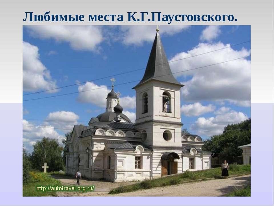 Любимые места К.Г.Паустовского.