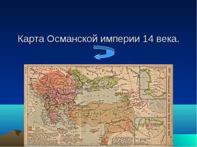 Карта Османской империи 14 века.