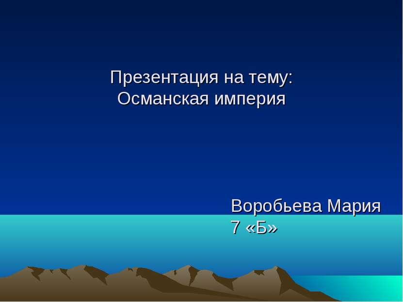Презентация на тему: Османская империя Воробьева Мария 7 «Б»