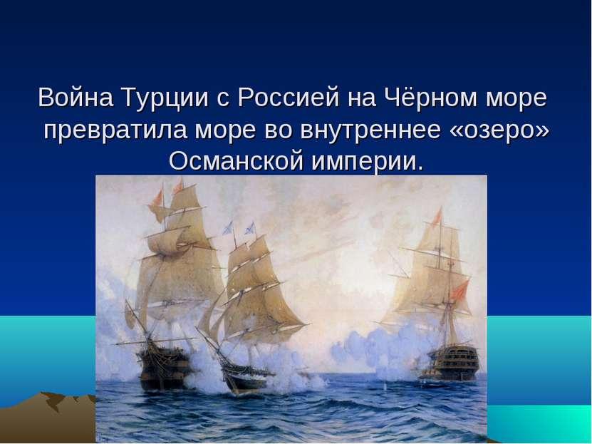 Война Турции с Россией на Чёрном море превратила море во внутреннее «озеро» О...