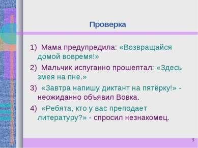 * Проверка 1) Мама предупредила: «Возвращайся домой вовремя!» 2) Мальчик испу...