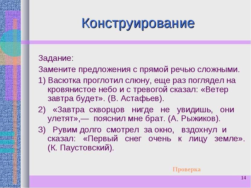 * Конструирование Задание: Замените предложения с прямой речью сложными. 1) В...