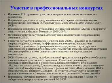 Участие в профессиональных конкурсах Игнатьева Е.К. принимает участие в творч...