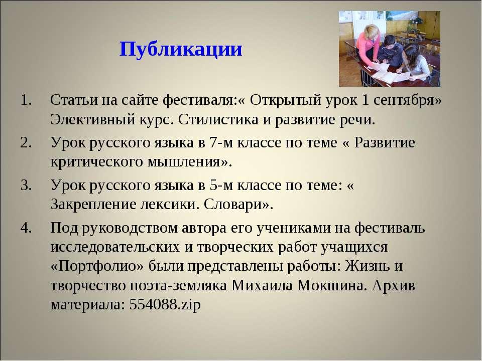 Публикации Статьи на сайте фестиваля:« Открытый урок 1 сентября» Элективный к...