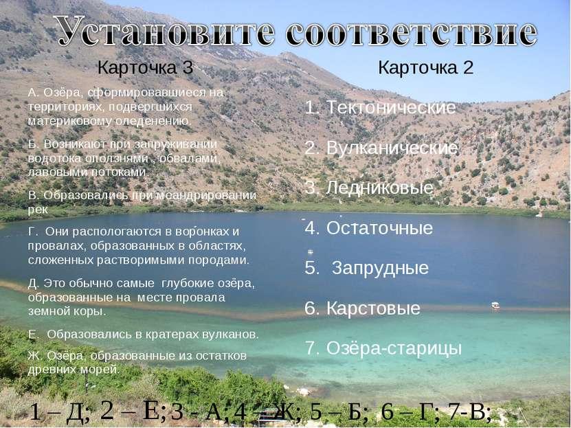 1 – Д; 2 – Е; 3 - А; 4 – Ж; 5 – Б; 6 – Г; 7-В; Карточка 3 А. Озёра, сформиров...