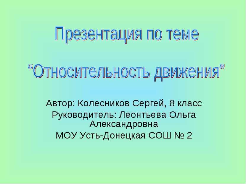 Автор: Колесников Сергей, 8 класс Руководитель: Леонтьева Ольга Александровна...