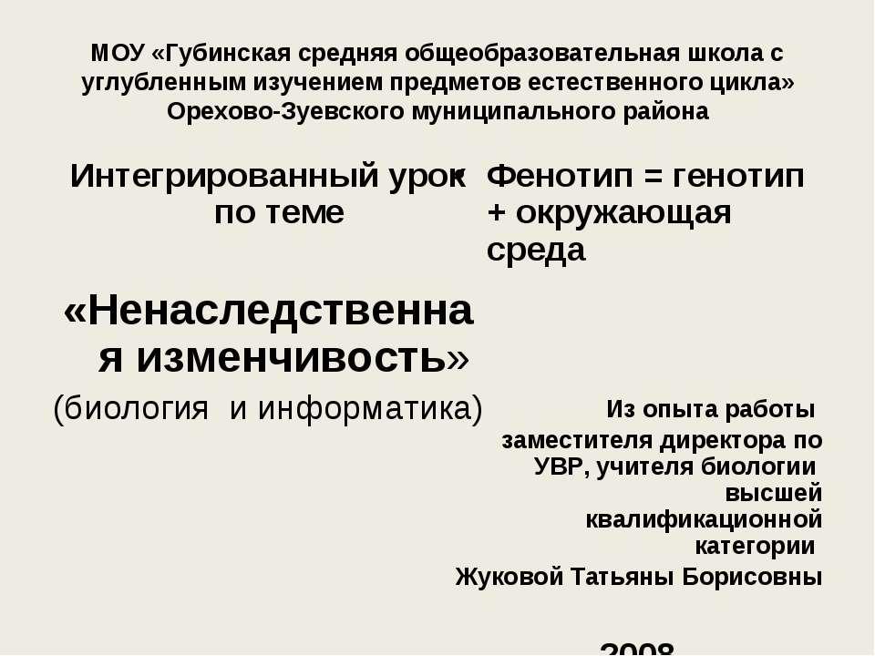МОУ «Губинская средняя общеобразовательная школа с углубленным изучением пред...