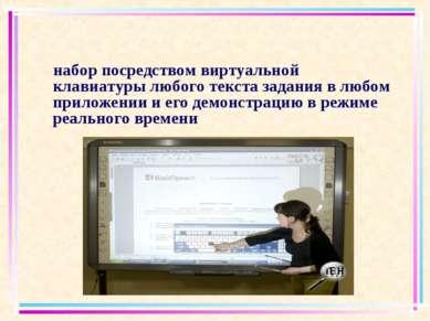 набор посредством виртуальной клавиатуры любого текста задания в любом прилож...
