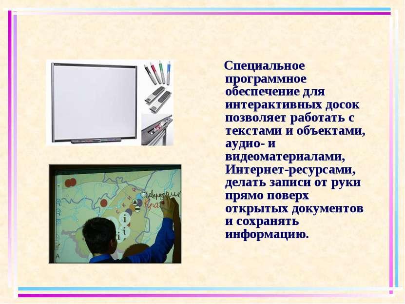 Специальное программное обеспечение для интерактивных досок позволяет работат...