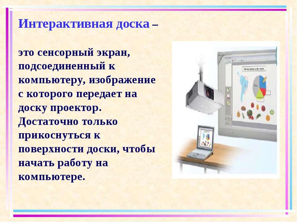 Интерактивная доска – это сенсорный экран, подсоединенный к компьютеру, изобр...
