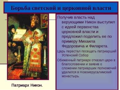 Получив власть над верующими Никон выступил с идеей первенства церковной влас...