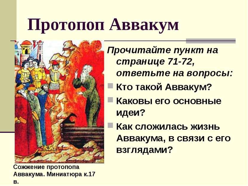 Протопоп Аввакум Прочитайте пункт на странице 71-72, ответьте на вопросы: Кто...