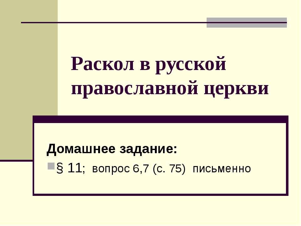 Раскол в русской православной церкви Домашнее задание: § 11; вопрос 6,7 (с. 7...