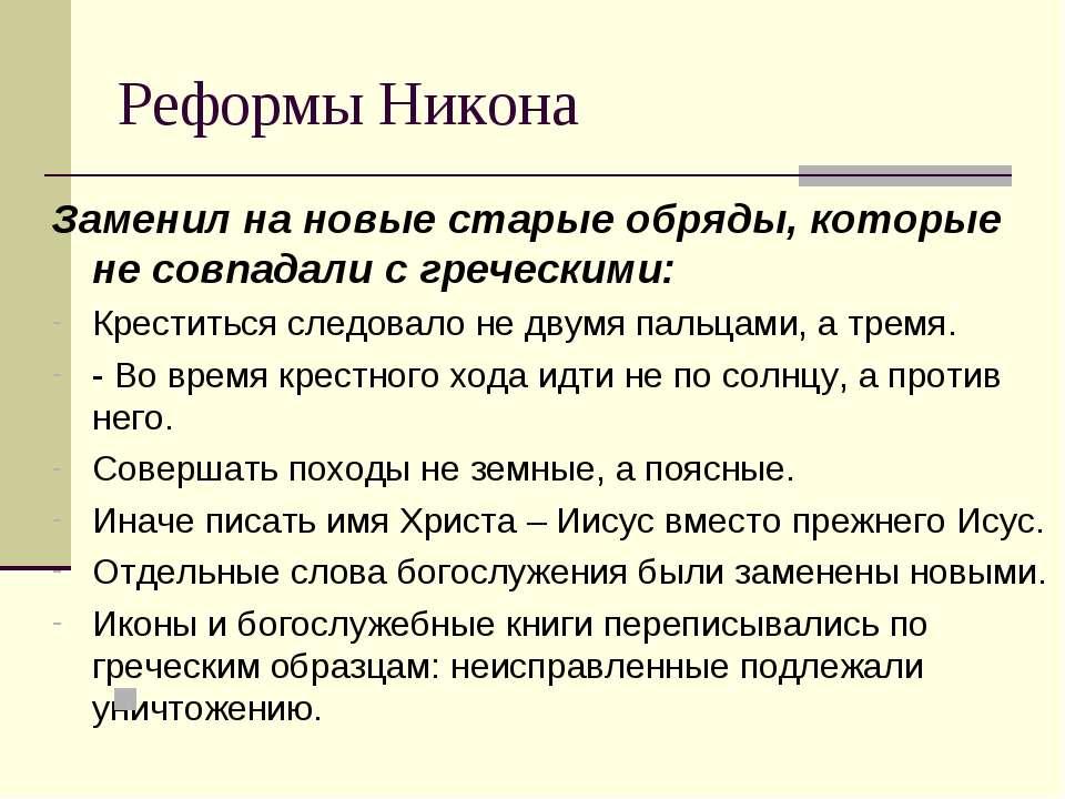 Реформы Никона Заменил на новые старые обряды, которые не совпадали с греческ...
