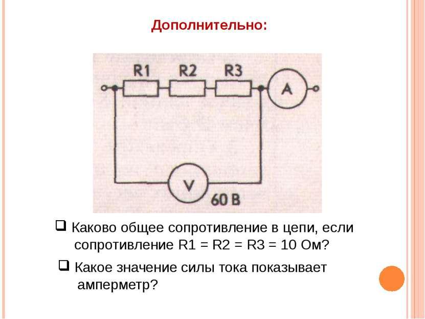 Каково общее сопротивление в цепи, если сопротивление R1 = R2 = R3 = 10 Ом? К...