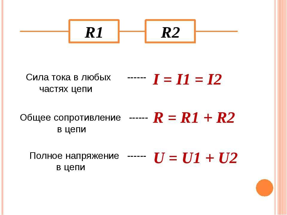R1 R2 I = I1 = I2 Сила тока в любых ------ частях цепи Общее сопротивление --...