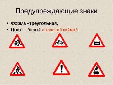 Предупреждающие знаки Форма –треугольная, Цвет – белый с красной каймой.