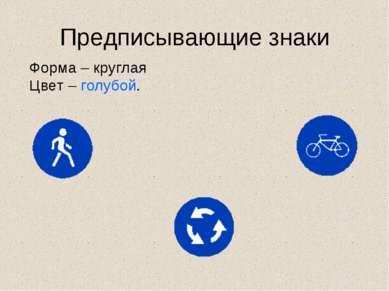 Предписывающие знаки Форма – круглая Цвет – голубой.