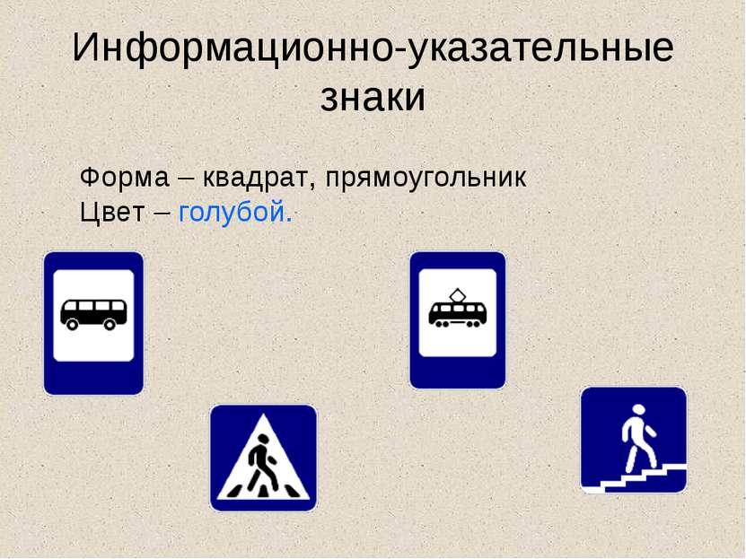 Информационно-указательные знаки Форма – квадрат, прямоугольник Цвет – голубой.