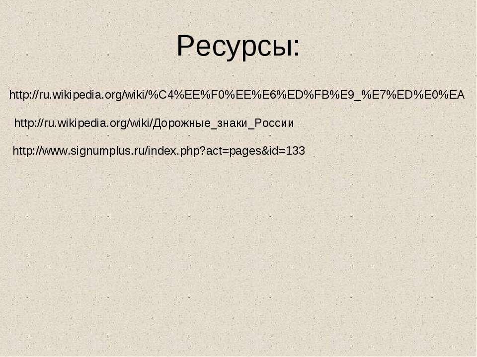Ресурсы: http://ru.wikipedia.org/wiki/%C4%EE%F0%EE%E6%ED%FB%E9_%E7%ED%E0%EA h...