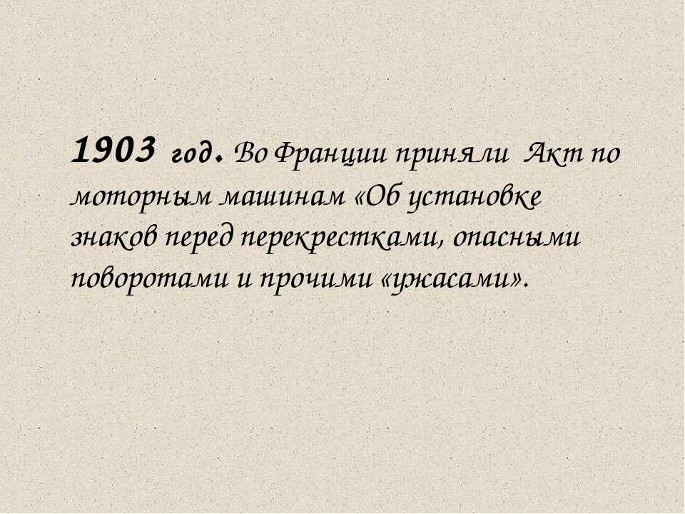 1903 год. Во Франции приняли Акт по моторным машинам «Об установке знаков пер...